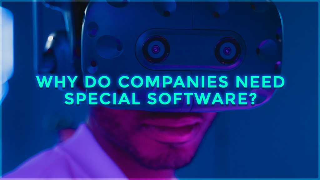 why do companies need special software